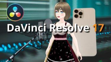 DaVinci Resolve 17が発売!?新機能を紹介するライブ配信も!期待したいことを書いていく