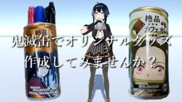 鬼滅の刃のDYDOコラボ缶コーヒーの上部を綺麗に削りオリジナル物入れを作成する方法!?