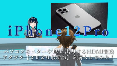 iPhone12ProをモニターやTVに出力するために「2020最新版」のiPhone HDMI 変換アダプタを購入してみた!