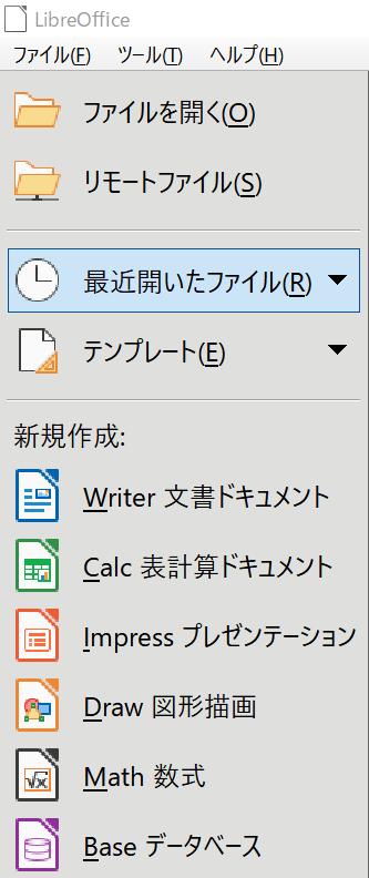 使えるソフト
