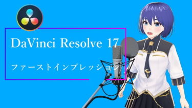 DaVinci Resolve 17「PUBRIC BETA」無料版を使ってみたファーストインプレッション!