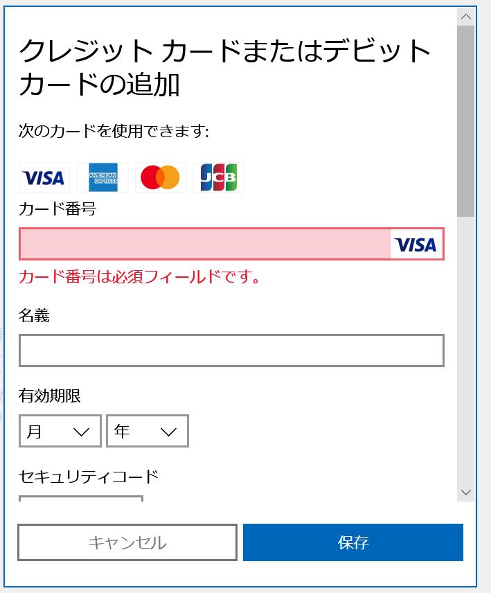 カードの追加