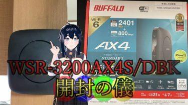 BUFFALOの次世代Wi-Fi6ルーターSTANDARD「WSR-3200AX4S/DBK」が届いたので開封して接続するも!?