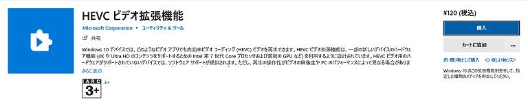 HEVC ビデオ拡張機能