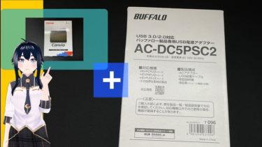 レグザのTV用に購入したHDDのCanvioが認識しなかったのでバッファロー製品専用USB電源アダプター「AC-DC5PSC2」を購入したら!?