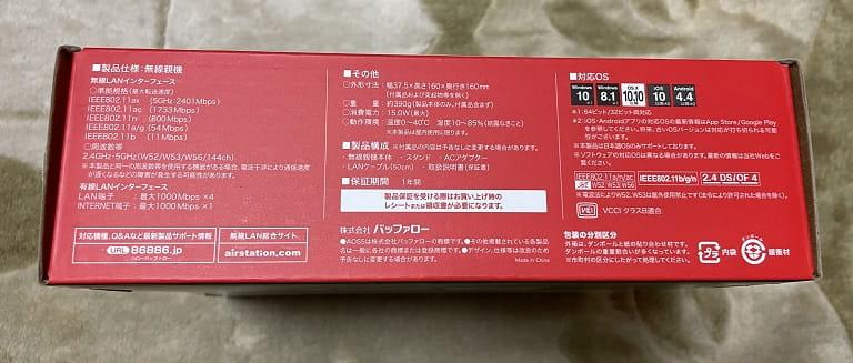 WSR-3200AX4S/DBK(下)