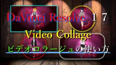 DaVinci Resolve 17 覚えておきたいVideo Collage(ビデオコラージュ)の使い方
