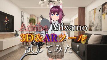 アドビの3D&ARツール「Mixamo」を使うためにAdobeアカウントを作成!blenderやDaVinci Resolve 17でも活用可能