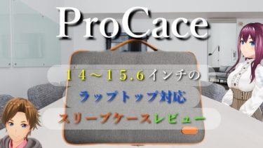 Lenovoのidea Pad C340を持ち運ぶために購入したProCase 14-16インチ ノートPCバッグのレビュー