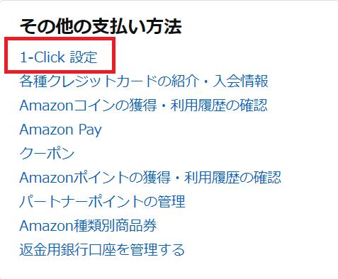 1-Click設定