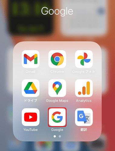 Googleに通知