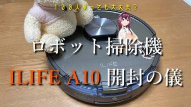 ロボット掃除機 ILIFE A10の開封の儀(レビュー)思ってた以上に…