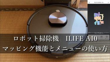 ILIFE A10と和室