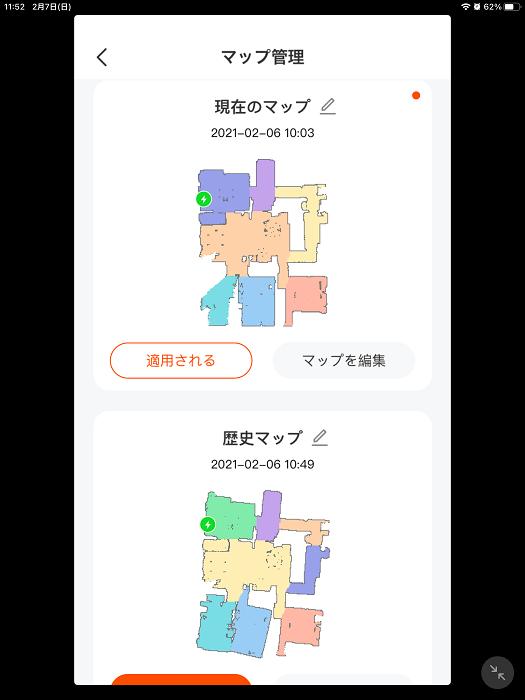 マップ管理