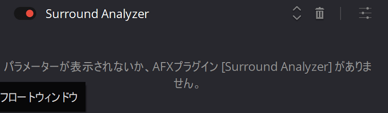 AFXプラグイン がない