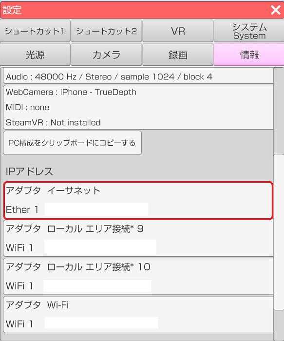 3tene設定IPアドレス