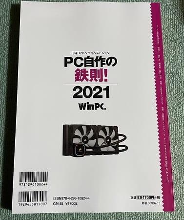 PC自作の鉄則!2021(裏)