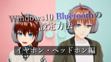 Windows10のBluetooth設定など(初心者向け)Bluetoothイヤホン・ヘッドホン