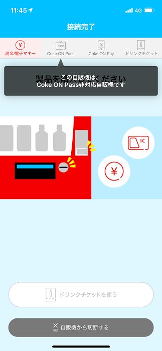 非対応自販機