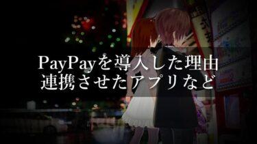 PayPayで購入を待つ人