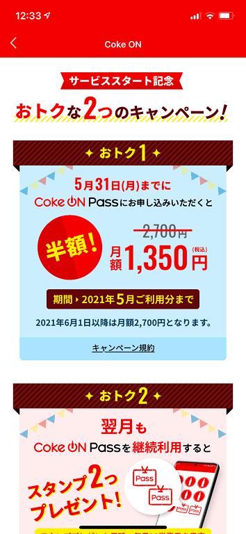 Coke On Pass半額キャンペーン