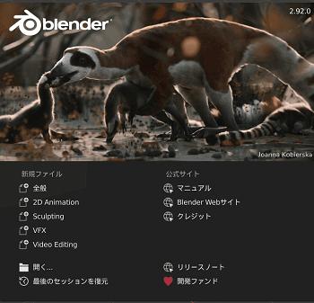 Blender2.92