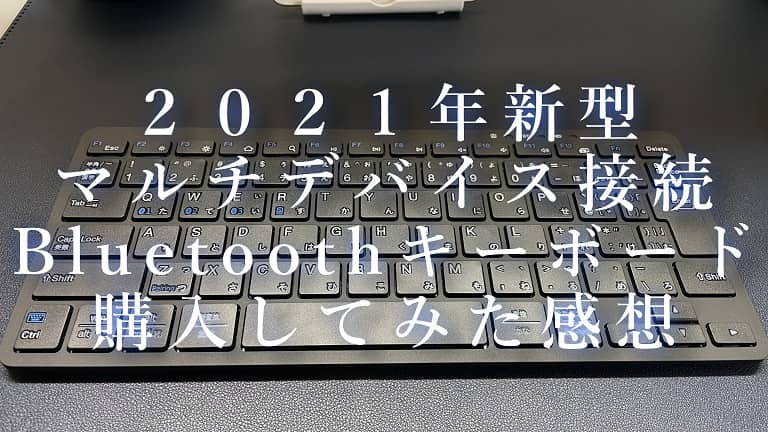 iCleverキーボード