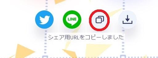 シェア用URL