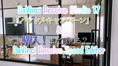 DaVinci Resolve Studio 17(ライセンス)&Speed Editor付きを購入したので紹介!在庫はまだある!?