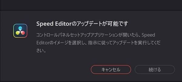 Speed Editorアップデート