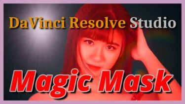 Magic Maskで人物にマスク
