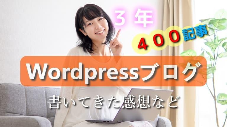 ブログ3年400記事
